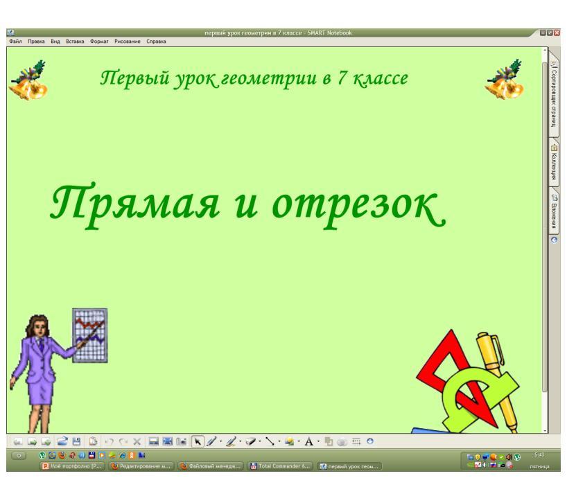 Презентации для интерактивной доски